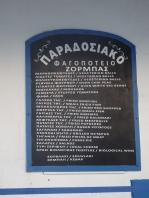Greek drinks menu