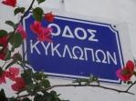 Hora street sign