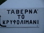 Taverna sign
